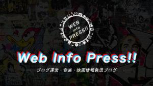 Web info Press!!(ウェブインフォプレス)