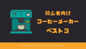 【最新版】コーヒーメーカーおすすめランキングBEST3【初心者向け】